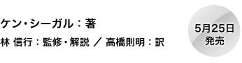 ケン・シーガル:著 林 信行:監修・解説 / 高橋則明:訳 5月25日発売